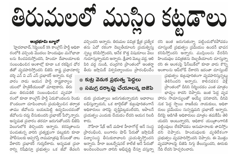 International Islamic College coming near Tirupathi-News Clip-1