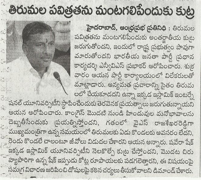 International Islamic College coming near Tirupathi-News Clip-2
