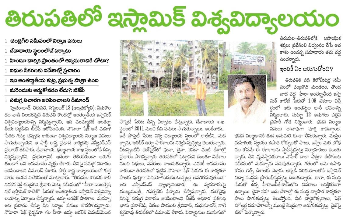 International Islamic College coming near Tirupathi-News Clip-4